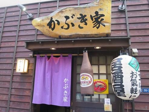 kabukiya1.jpg