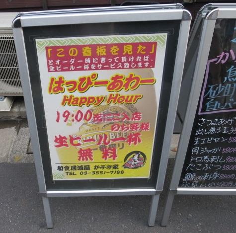 kabukiya2.jpg