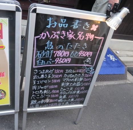 kabukiya3.jpg