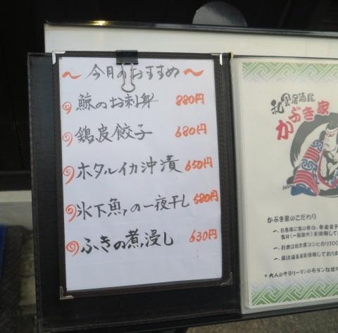 kabukiya4.jpg