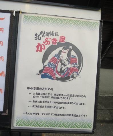 kabukiya5.jpg