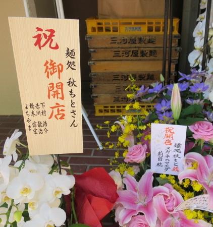 m-akimoto12.jpg