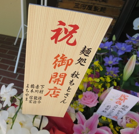 m-akimoto13.jpg