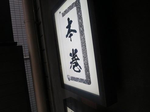 msh-honkan5.jpg