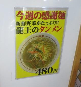 ryu-oh5.jpg