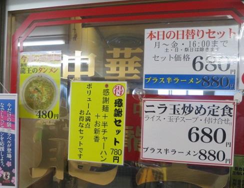 ryu-oh6.jpg
