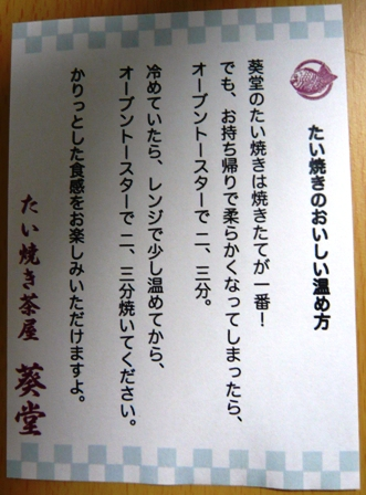 葵堂:チラシ