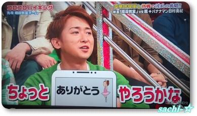 VS嵐5☆