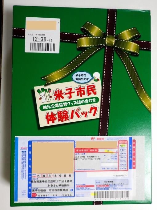 blog-P1063868.jpg