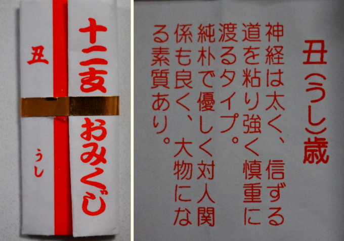 blog-omikuji.jpg