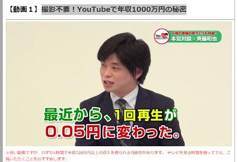 youtube斉藤和也1