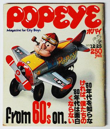 popeye19791225.jpg