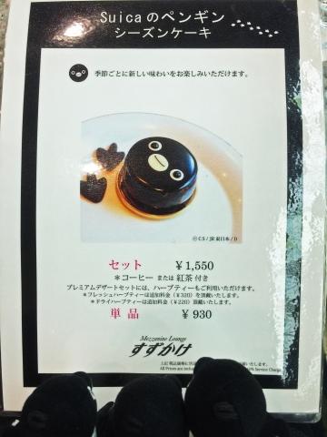 20150307-ペンギンケーキ (4)-加工
