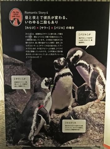 20150314-すみだ水族館 (16)-加工