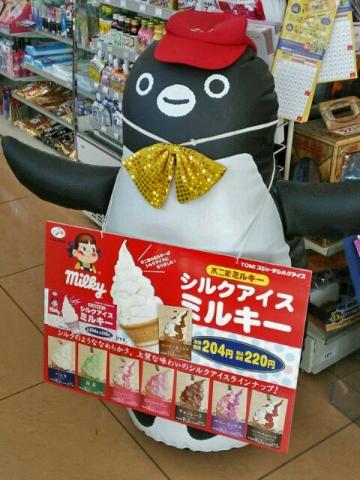 20150329-ICOCA ペンギンさん (15)-加工
