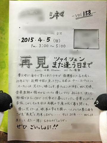 201503(4)-映画会-加工