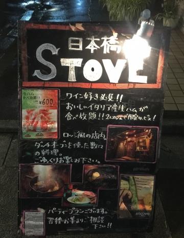 20150410-STOVE (2)-加工