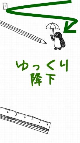 20150412-PEN DREAM ゆっくり降下(11)