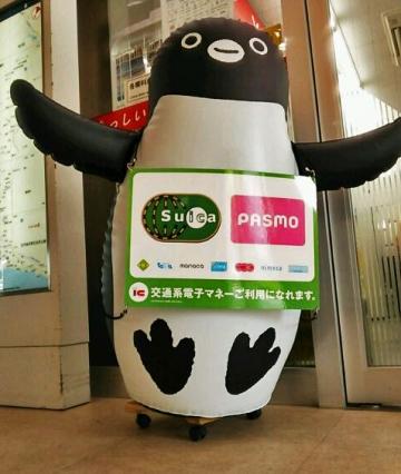 20150502-ICOCA ペンギンさんより (5)-加工