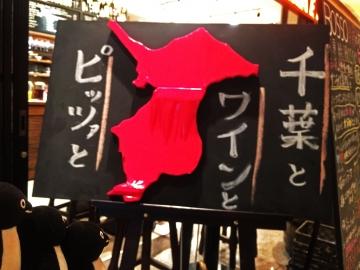20150512-千葉 (3)-加工