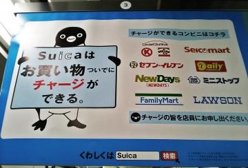 20150614-ICOCA ペンギンさんより (2)-加工