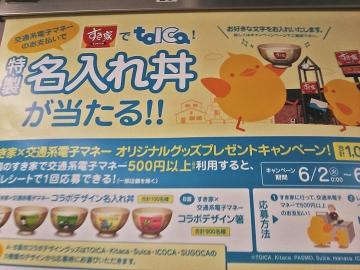 20150614-ICOCA ペンギンさんより (5)-加工