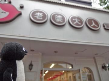 20150614-中国出張 (23)-加工
