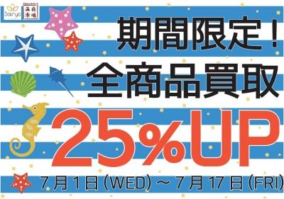 7月25%UP