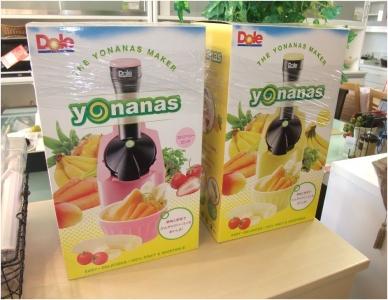yonanas.jpg