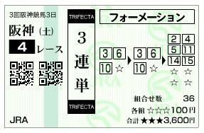 【馬券】0614阪神4(日刊コンピ 馬券生活 的中 万馬券 三連単 札幌競馬)
