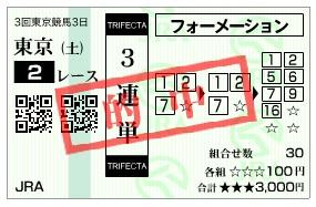 【的中馬券】0614東京2(日刊コンピ 馬券生活 的中 万馬券 三連単 札幌競馬)