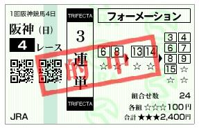 【的中馬券】0308阪神4(日刊コンピ 馬券生活 的中 万馬券 三連単 札幌競馬)