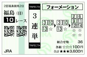 【馬券】0705福島10(日刊コンピ 馬券生活 的中 万馬券 三連単 札幌競馬)