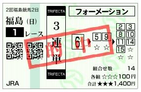 【的中馬券】0705福島1(日刊コンピ 馬券生活 的中 万馬券 三連単 札幌競馬)