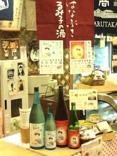 20150529るみ子の酒