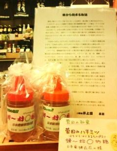20150608菅田の蜂蜜