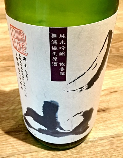 月山 佐香錦 無濾過生原酒