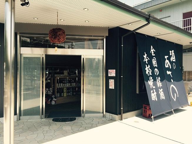 酒のあさの 下谷本町本店