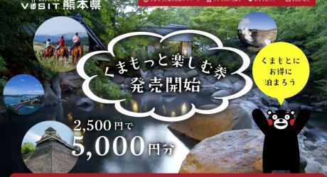 kumamotto_convert_20150420200325.png