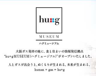 大阪ガスのhu+gミュ-ジアム002