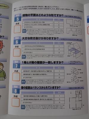 誰でもできる耐震診断004