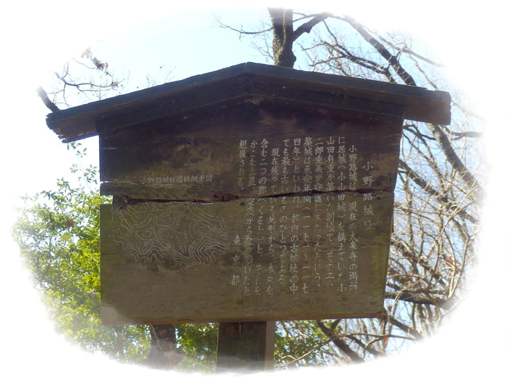 小野路10