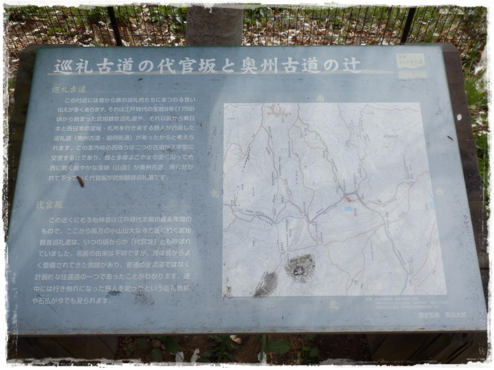 横山の道19