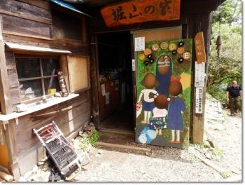 大倉・堀山の家