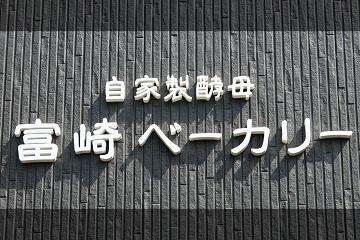 H27060623富崎ベーカリー