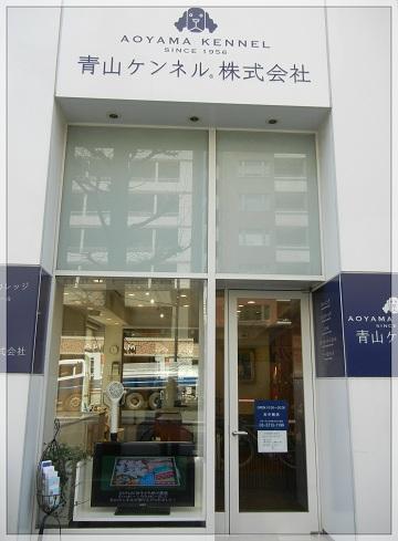 H27060804青山ケンネル