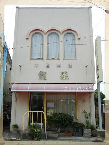 H27061601龍菜