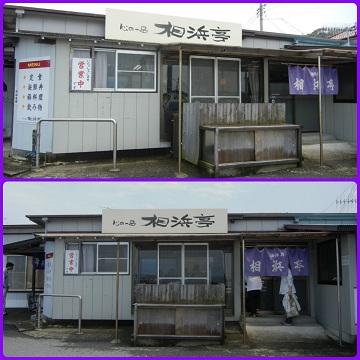 H27062003相浜亭