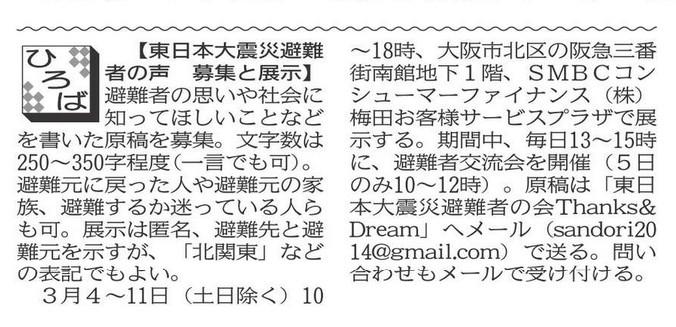 sandori20150304.jpeg