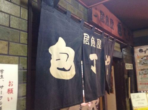 20141010_包丁や品川東口店-002